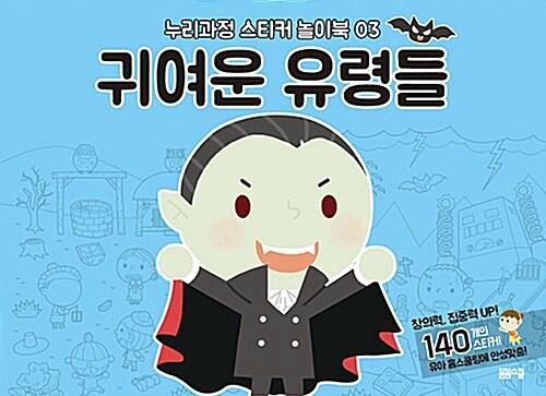 누리과정 스티커 놀이북 03 : 귀여운 유령들