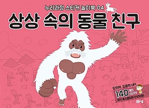 누리과정 스티커 놀이북 04 : 상상 속의 동물 친구