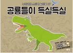 누리과정 스티커 놀이북 07 : 공룡들이 득실득실