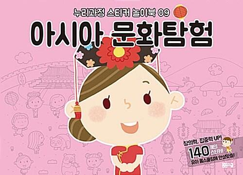 누리과정 스티커 놀이북 09 : 아시아 문화탐험