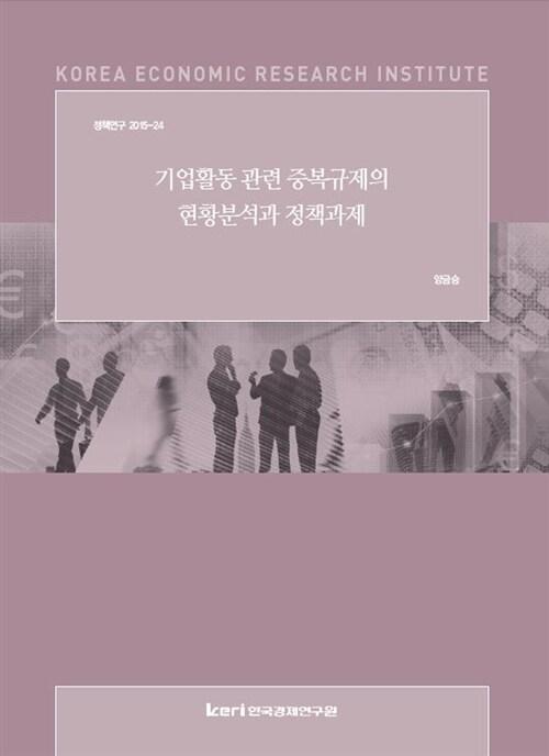 기업활동 관련 중복규제의 현황분석과 정책과제