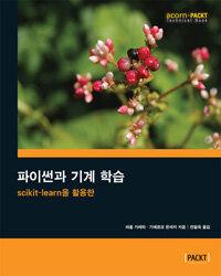 파이썬과 기계 학습 : scikit-learn을 활용한