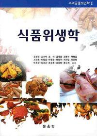 식품위생학