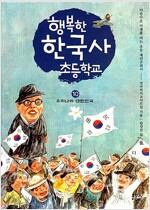 행복한 한국사 초등학교 세트 - 전10권