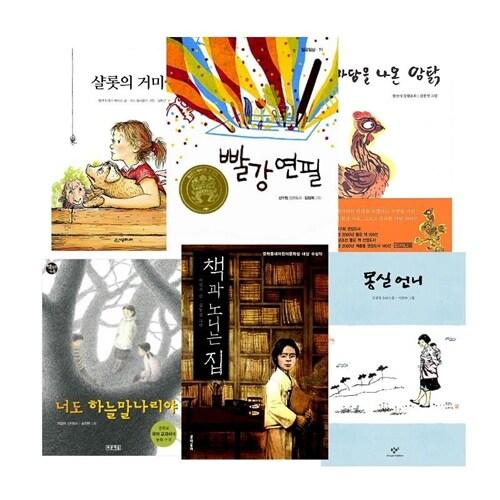 초등 5학년 필독 권장 도서 베스트 6종