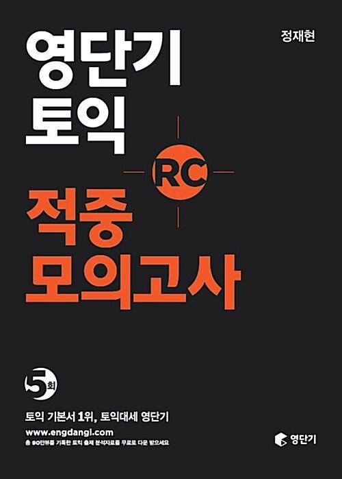영단기 토익 적중 모의고사 RC