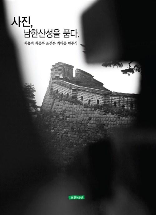 사진, 남한산성을 품다