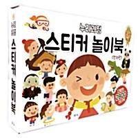 누리과정 스티커 놀이북 1~20 세트 - 전20권