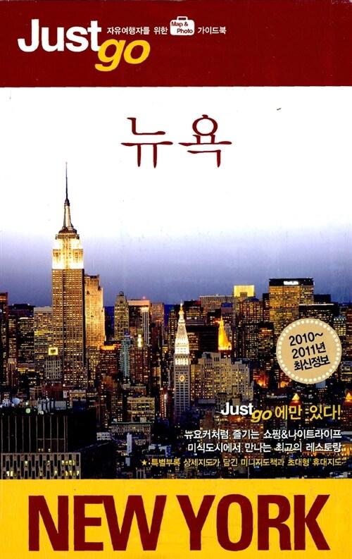 저스트 고 뉴욕 (2010~2011)