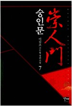 [중고] 숭인문 7