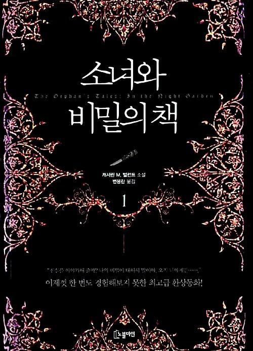 소녀와 비밀의 책 1
