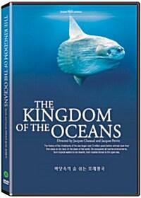 킹덤 오브 오션스: 바닷속의 숨쉬는 모래왕국