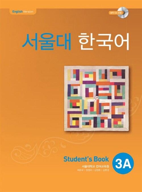 서울대 한국어 3A : Students Book with CD-Rom (Book + CD-ROM 1장)