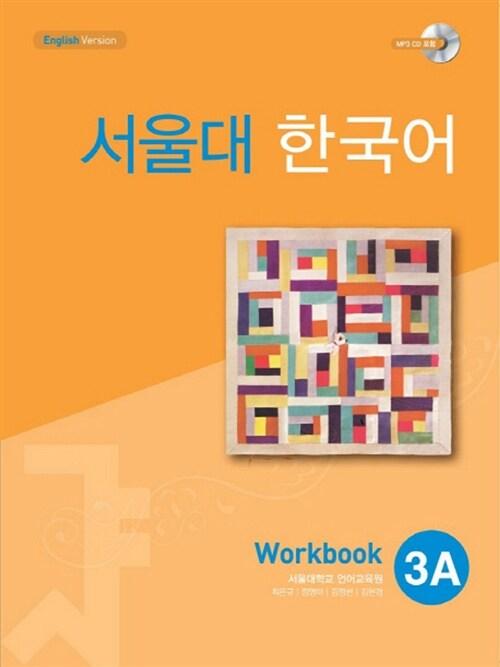 서울대 한국어 3A : Workbook with CD-Rom (Book + CD-ROM 1장)