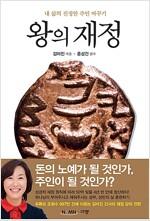 왕의 재정 + 왕의 음성 세트 - 전2권