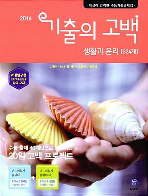 기출의 고백 생활과 윤리 324제 (2016년)