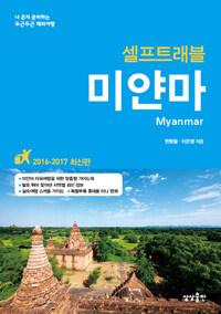 미얀마 셀프 트래블