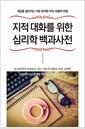 [중고] 지적 대화를 위한 심리학 백과사전