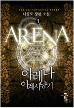 [세트] 아레나, 이계사냥기 (전8권/완결)
