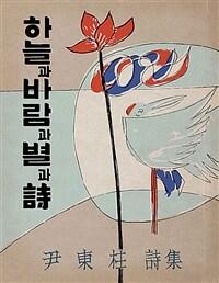 초판본 하늘과 바람과 별과 詩 - 윤동주 유고시집, 1955년 10주기 기념 증보판