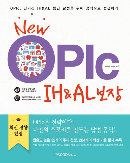 New OPIc IH & AL 보장