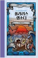 폴라리스 랩소디 3 (양장)