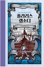폴라리스 랩소디 5 (양장)