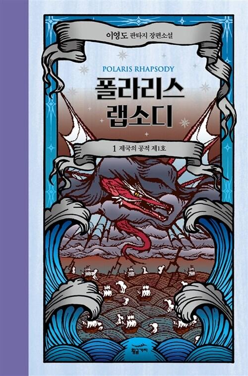 폴라리스 랩소디 1 (양장)