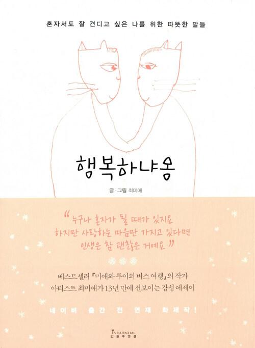 행복하냐옹 : 혼자서도 잘 견디고 싶은 나를 위한 따뜻한 말들