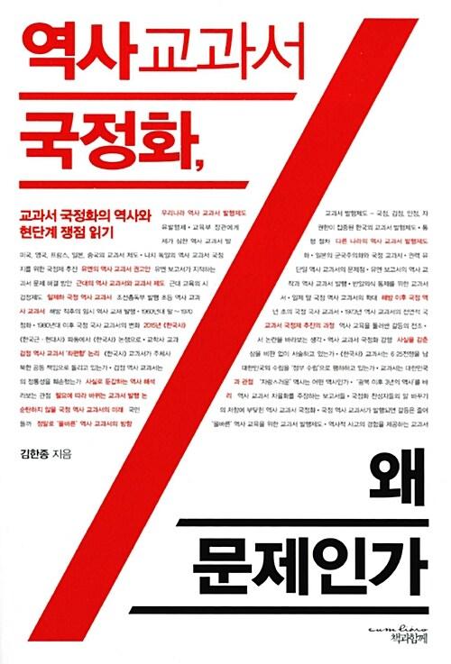 역사교과서 국정화, 왜 문제인가