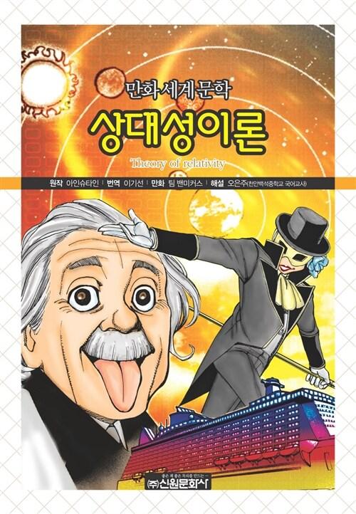 만화세계문학 : 상대성 이론