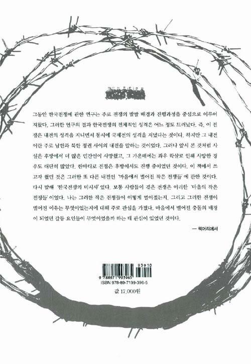 (마을로 간) 한국전쟁 : 한국전쟁기 마을에서 벌어진 작은 전쟁들