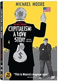 자본주의 : 러브스토리