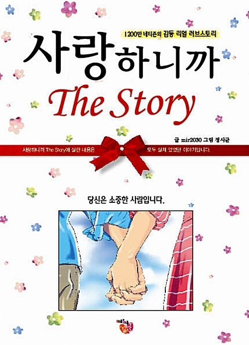사랑하니까 The Story