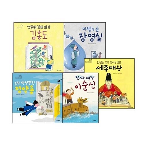 학교 가기 전에 만나는 교과서 속 한국 위인 시리즈 5권 세트
