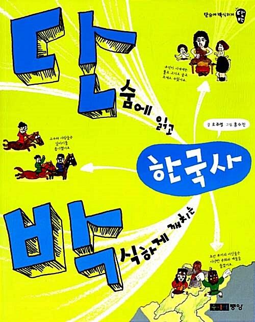 단숨에 읽고 박식하게 깨치는 한국사