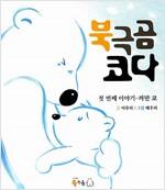 북극곰 코다 첫 번째 이야기 : 까만 코