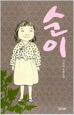 순이 (반양장)