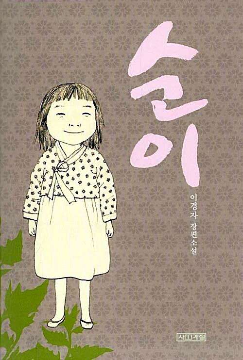 순이 (양장)