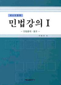 민법강의. 1 : 민법총칙ㆍ물권 개정4판