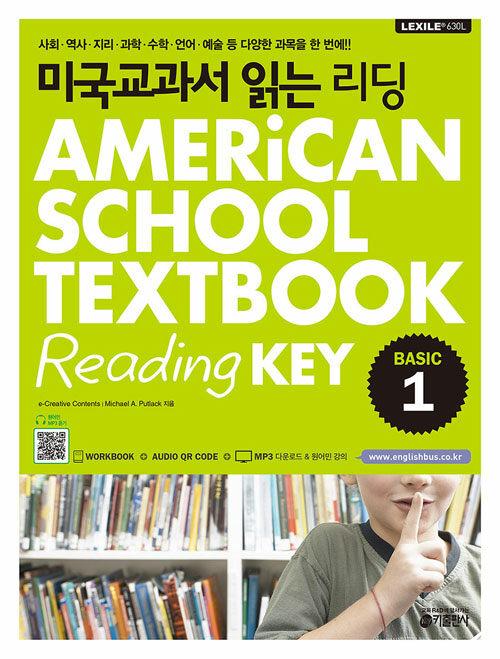 미국교과서 읽는 리딩 Basic 1 (교재 + 워크북)