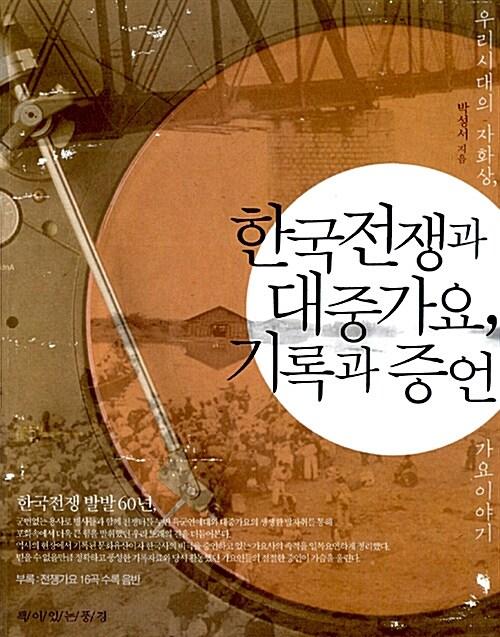 한국전쟁과 대중가요, 기록과 증언