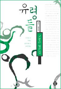 유령들 : 고봉준 평론집