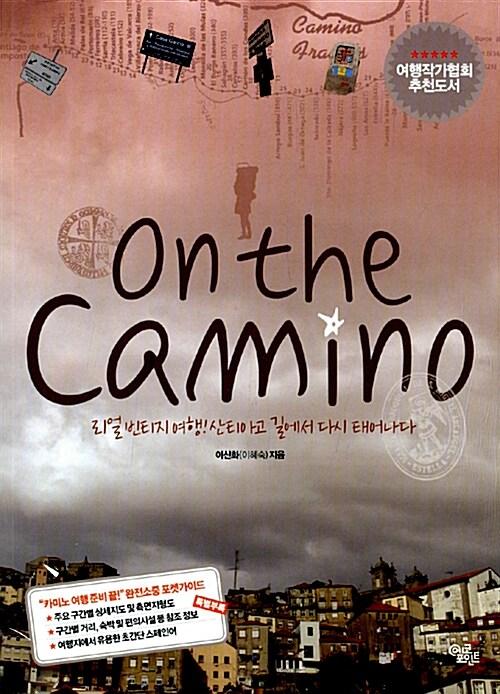 온 더 카미노 On The Camino (특별부록 : 카미노 여행 준비 끝 포켓 가이드)