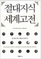 [중고] 절대지식 세계고전
