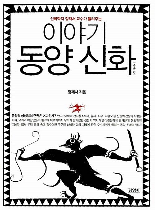 이야기 동양신화 중국편