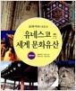 [중고] 교과서에 나오는 유네스코 세계 문화유산 세트 - 전5권