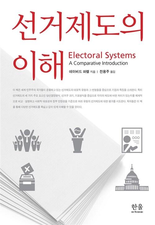 선거제도의 이해 (반양장)
