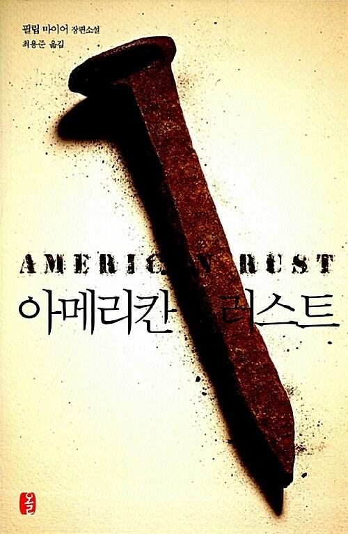아메리칸 러스트