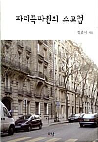 파리특파원의 소묘첩